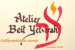 Atelier Beit Yetsirah